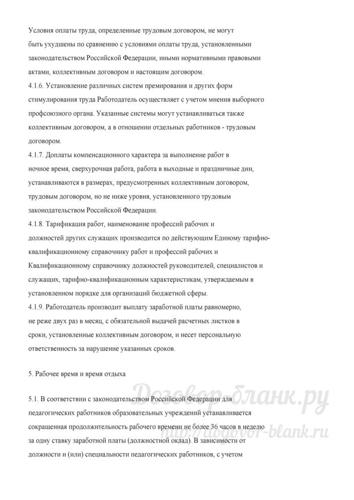 Примерная форма договора о социальном партнерстве. Лист 8