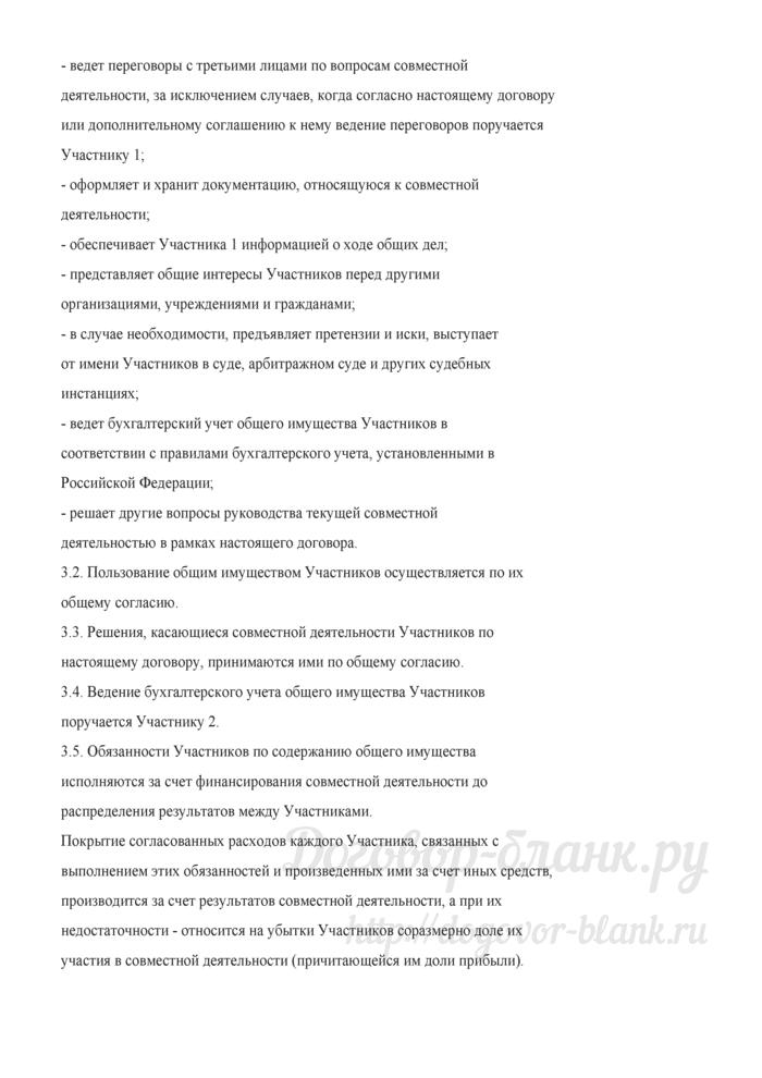 Примерная форма договора о совместной деятельности. Лист 4