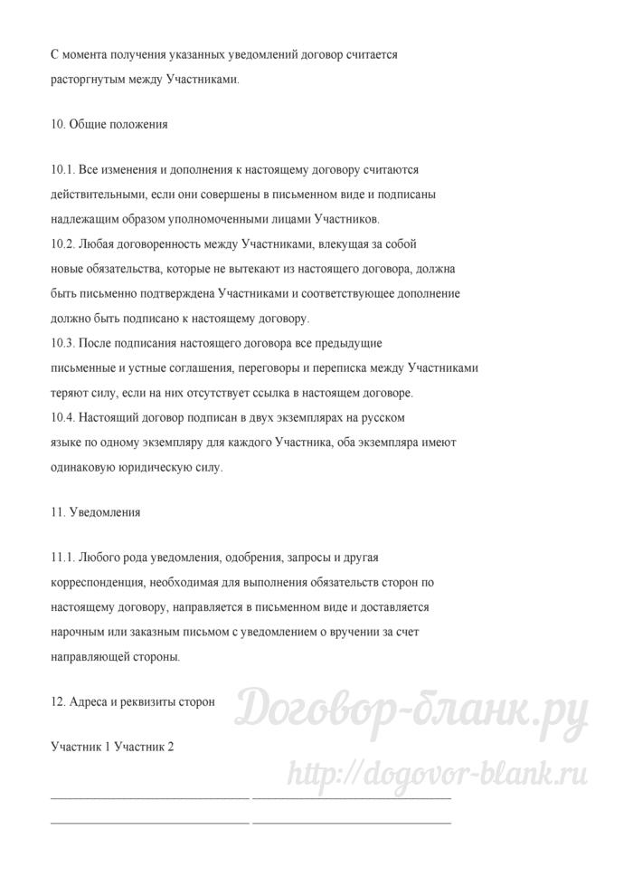 Примерная форма договора о совместной деятельности. Лист 8