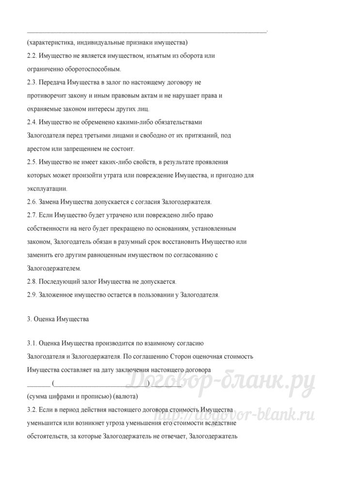 приложение 1 к постановлению правительства рф от 26.12.2011 1137 бланк