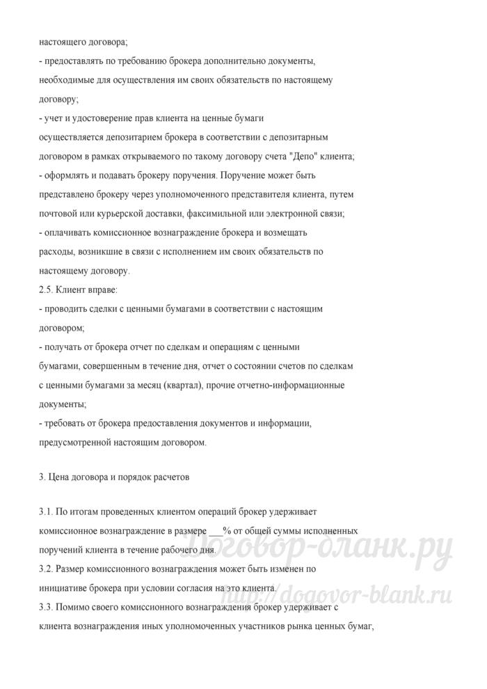 Примерная форма договора об оказании брокерских услуг на рынке ценных бумаг. Лист 5