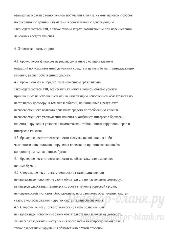 Примерная форма договора об оказании брокерских услуг на рынке ценных бумаг. Лист 6