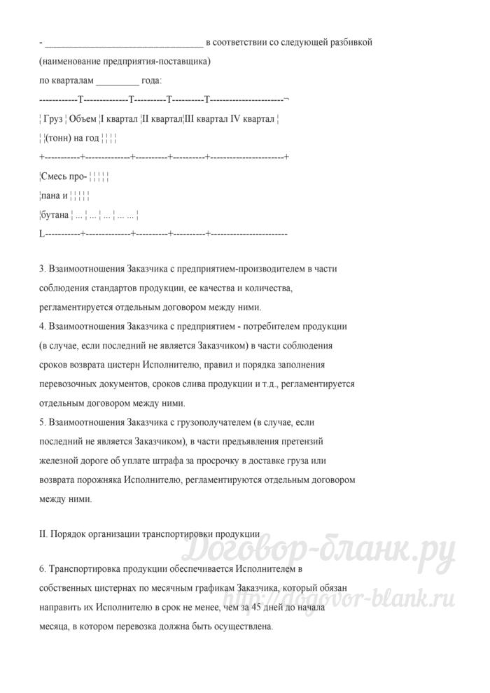 Примерная форма договора об организации и осуществлении перевозки сжиженного газа или углеводородного сырья. Лист 2