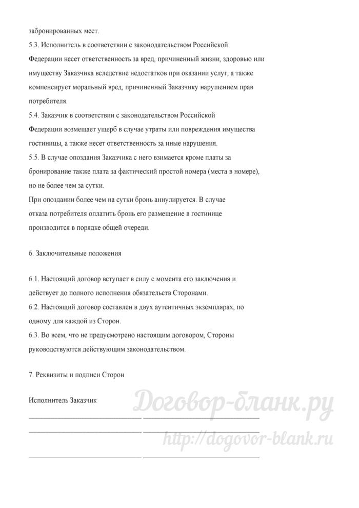 Примерная форма договора оказания гостиничных услуг. Лист 5