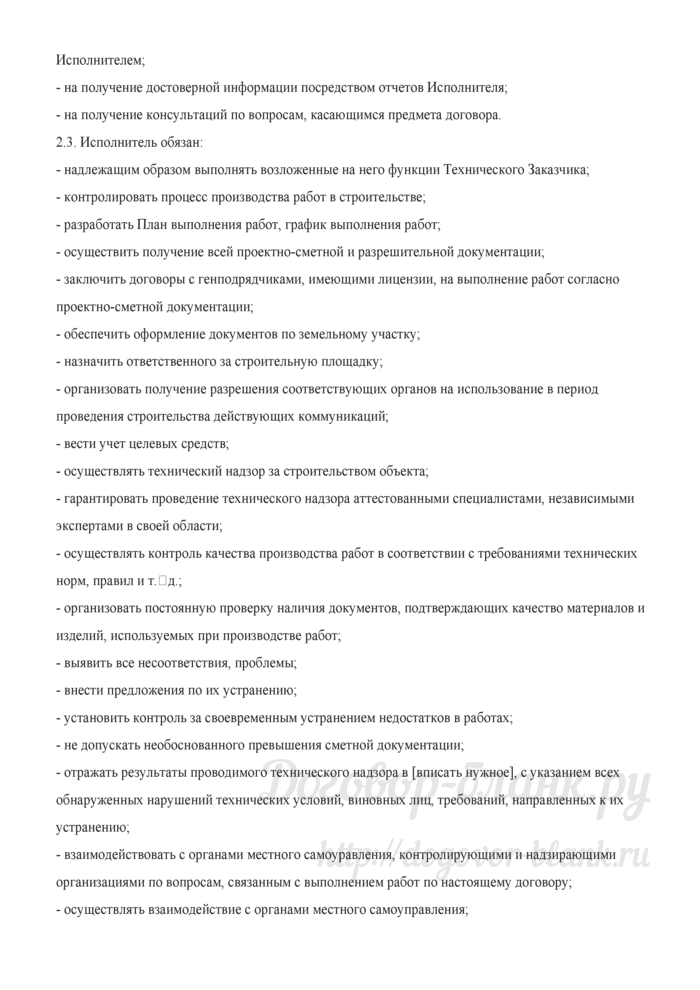 Примерная форма договора оказания услуг Технического Заказчика (в строительстве). Лист 2