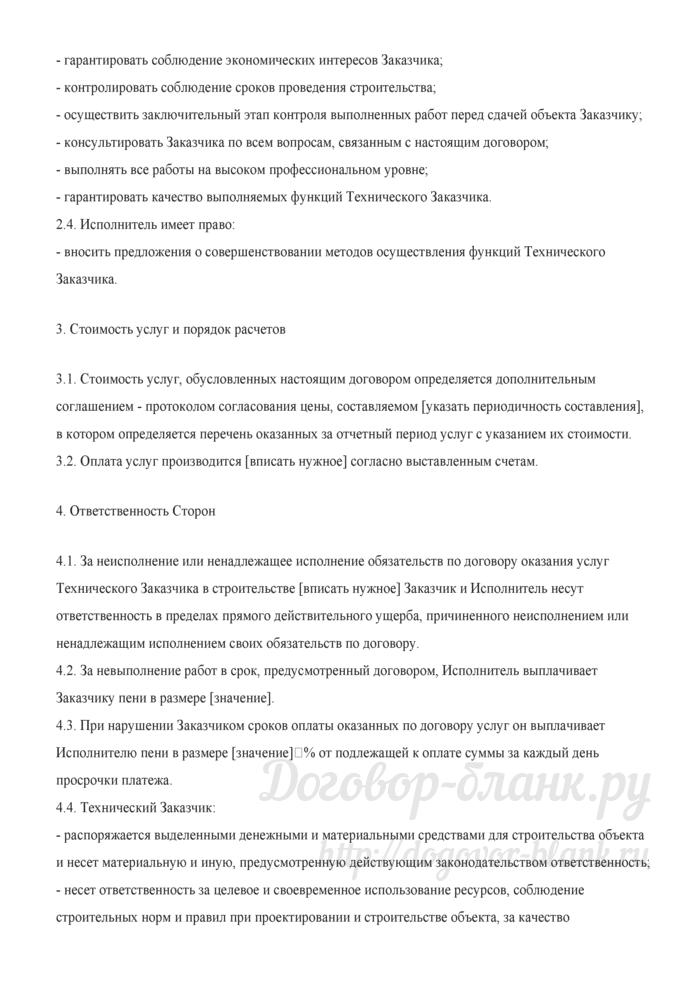 Примерная форма договора оказания услуг Технического Заказчика (в строительстве). Лист 3