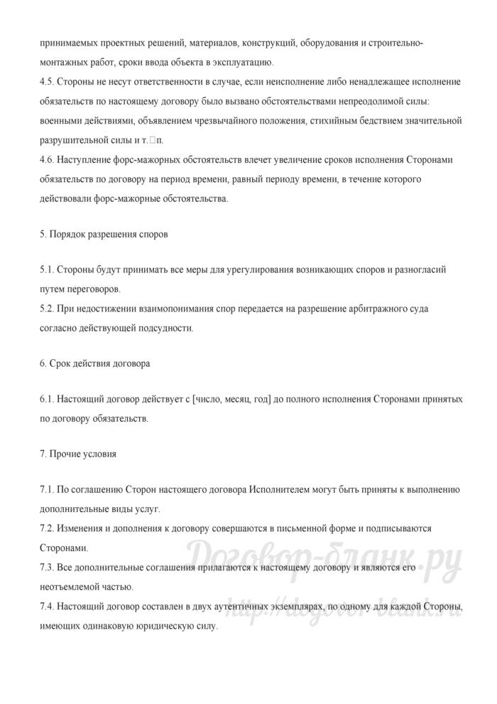 Примерная форма договора оказания услуг Технического Заказчика (в строительстве). Лист 4