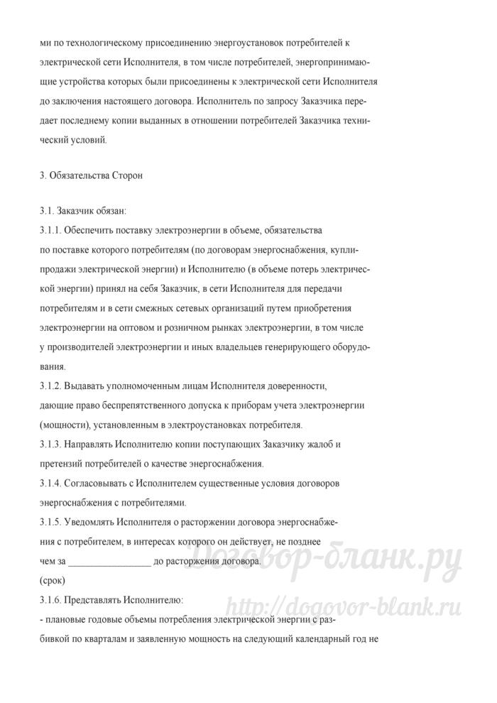 Примерная форма договора оказания услуг по передаче электроэнергии, приобретаемой в целях компенсации потерь. Лист 3