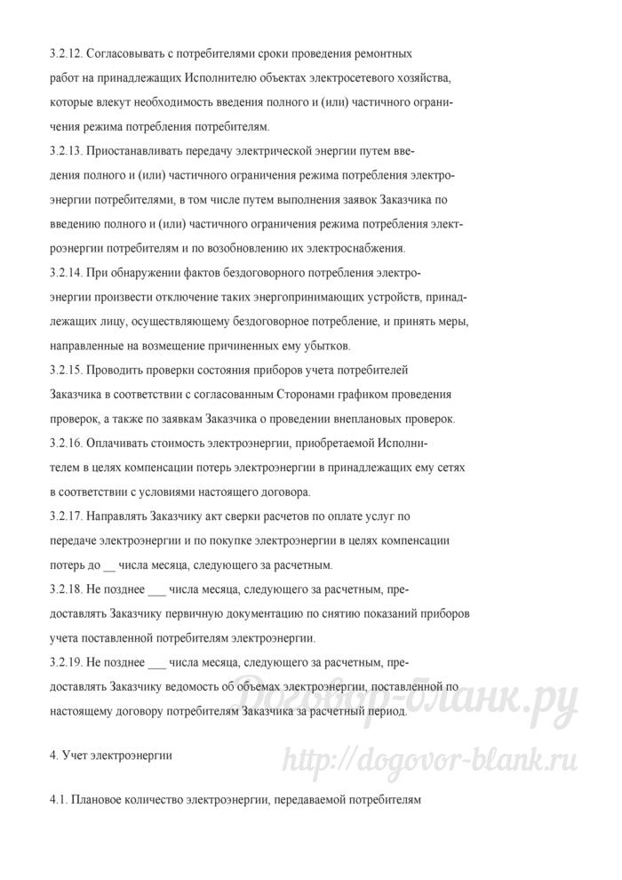 Примерная форма договора оказания услуг по передаче электроэнергии, приобретаемой в целях компенсации потерь. Лист 7