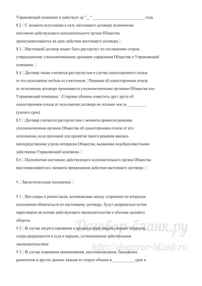 Примерная форма договора оказания услуг по управлению юридическим лицом Управляющей компанией. Лист 15