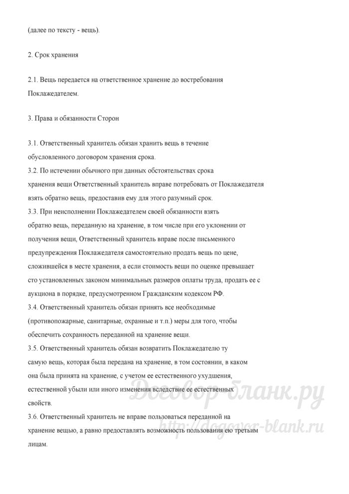 Примерная форма договора ответственного хранения. Лист 2
