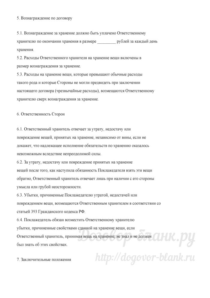 Примерная форма договора ответственного хранения. Лист 4
