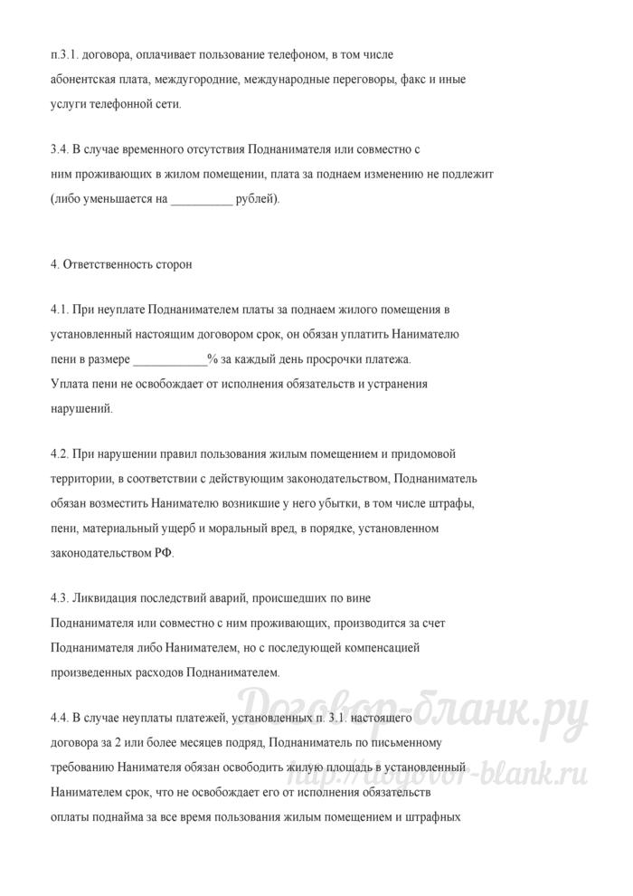 Примерная форма договора поднайма жилого помещения, предоставленного по договору социального найма. Лист 5