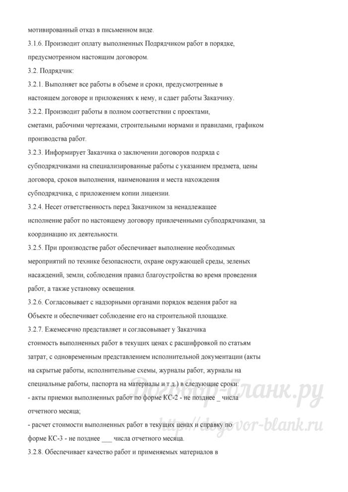 Примерная форма договора подряда на реконструкцию инженерных сетей. Лист 3