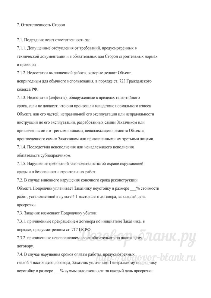 Примерная форма договора подряда на реконструкцию инженерных сетей. Лист 6