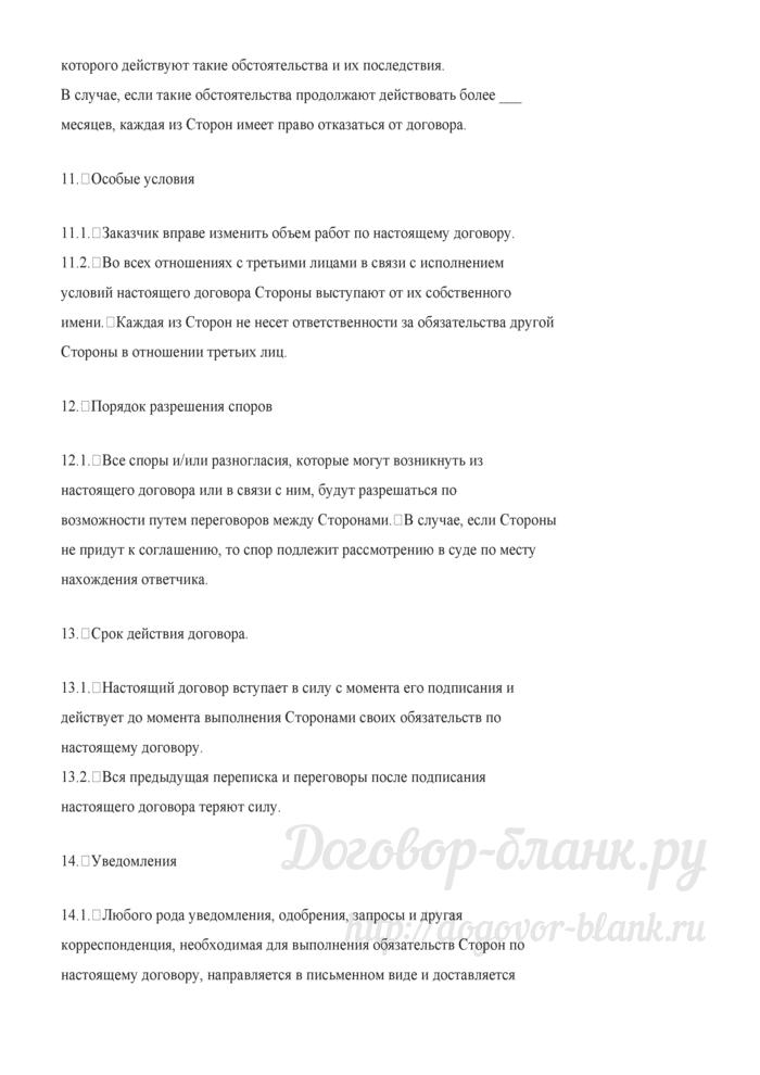Примерная форма договора подряда на выполнение отделочных работ по ремонту квартиры. Лист 7