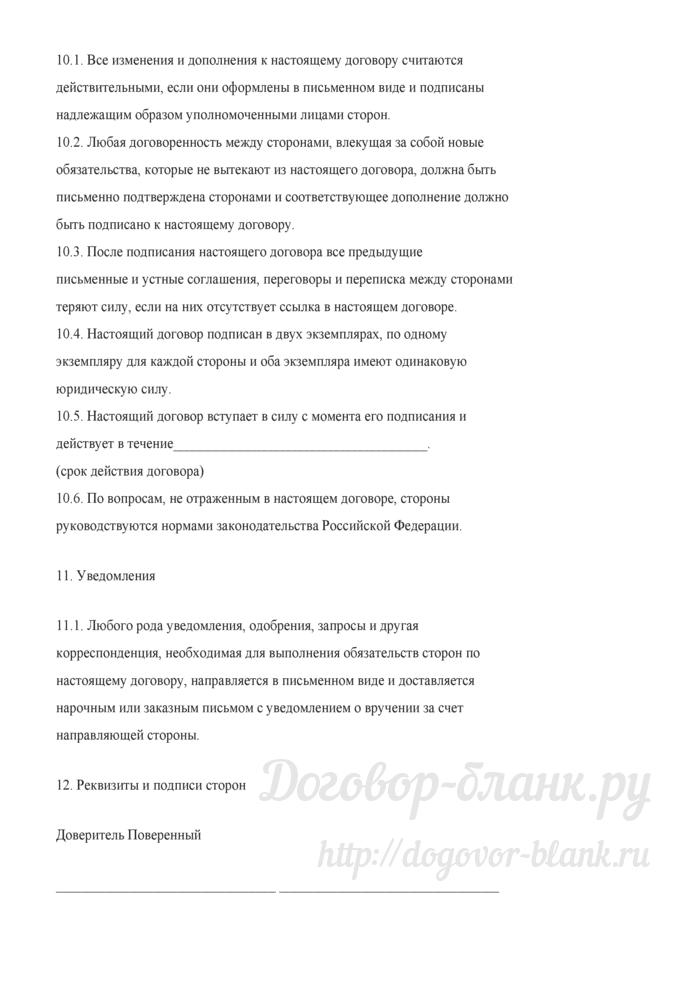 Примерная форма договора поручения на куплю-продажу бездокументарных ценных бумаг. Лист 7