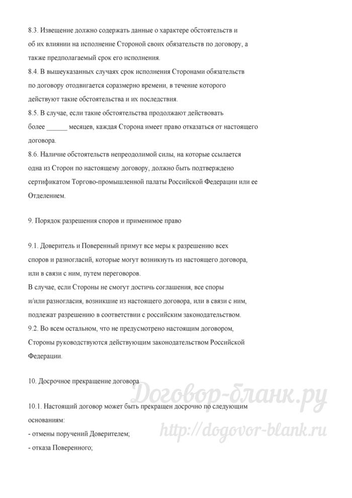 Примерная форма договора поручения на оказание услуг по транспортной логистике. Лист 11