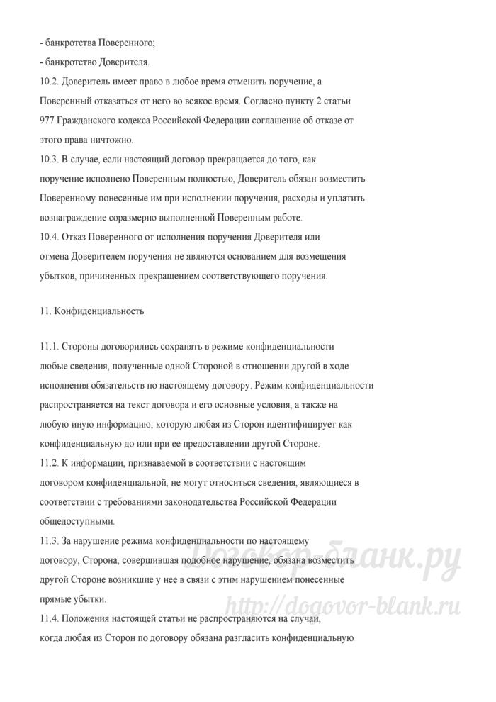 Примерная форма договора поручения на оказание услуг по транспортной логистике. Лист 12