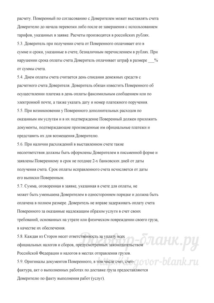 Примерная форма договора поручения на оказание услуг по транспортной логистике. Лист 7