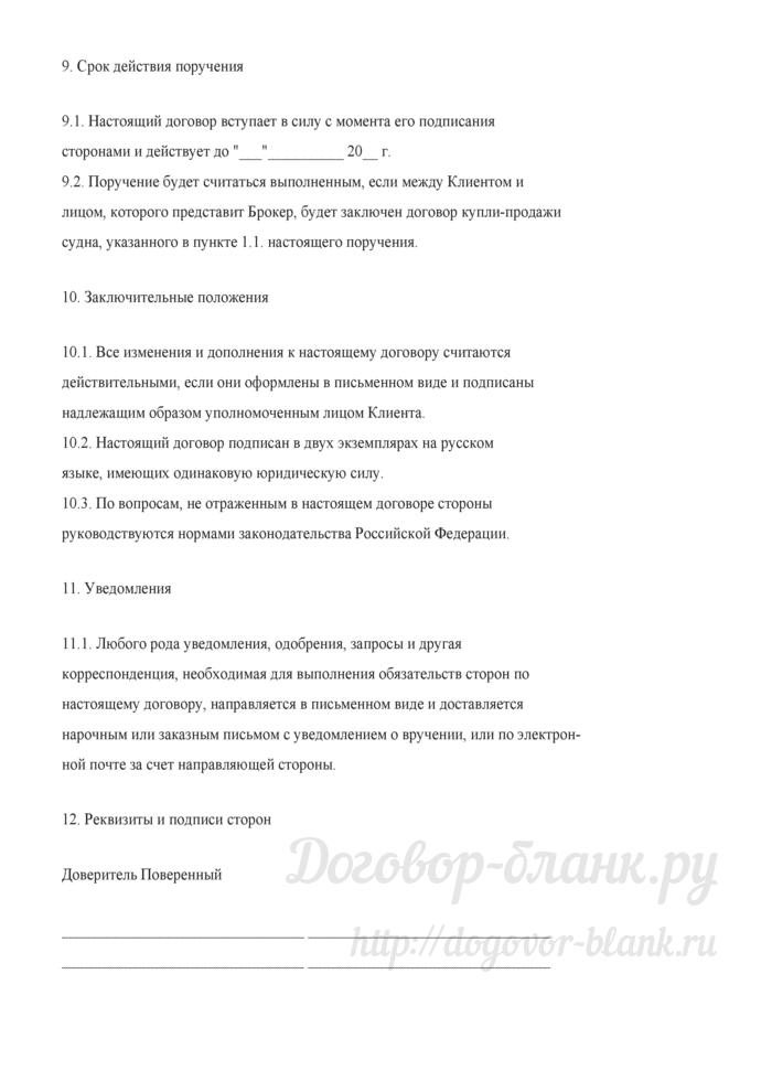 Примерная форма договора поручения на покупку судна у иностранного продавца. Лист 7