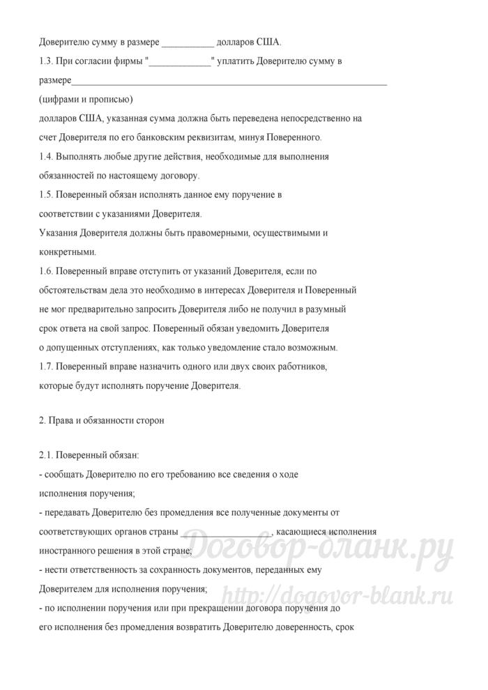 Примерная форма договора поручения на совершение юридических действий на территории иностранного государства. Лист 2