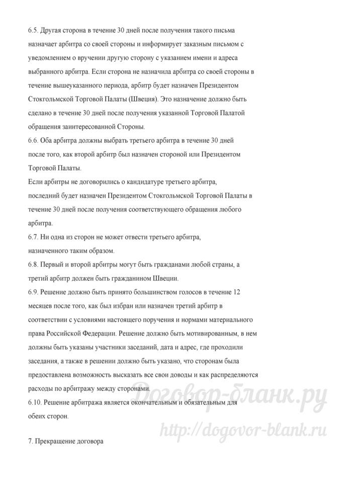 Примерная форма договора поручения на совершение юридических действий на территории иностранного государства. Лист 6