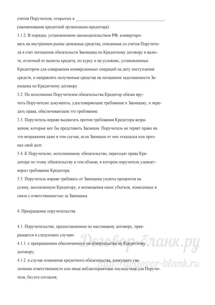 Примерная форма договора поручительства по кредитному договору. Лист 3