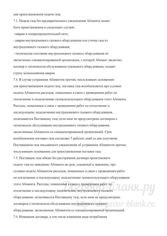 Примерная форма договора поставки газа для обеспечения коммунально-бытовых нужд граждан. Лист 14