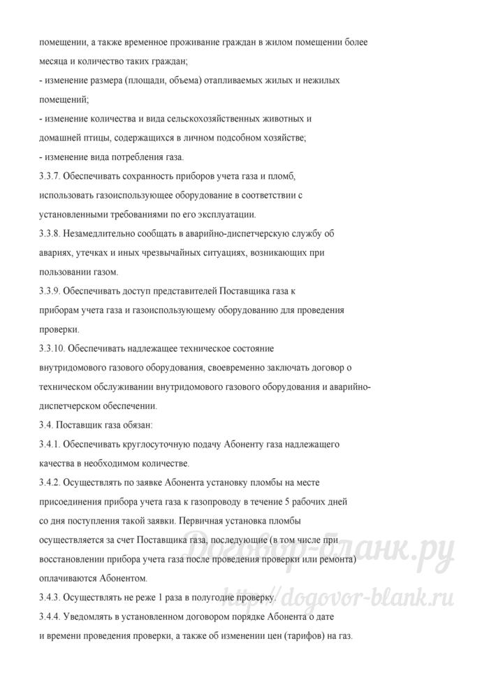 Примерная форма договора поставки газа для обеспечения коммунально-бытовых нужд граждан. Лист 7