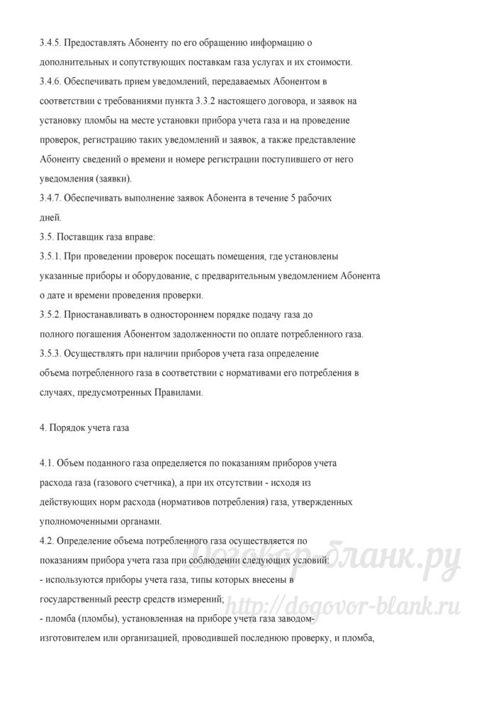 Примерная форма договора поставки газа для обеспечения коммунально-бытовых нужд граждан. Лист 8