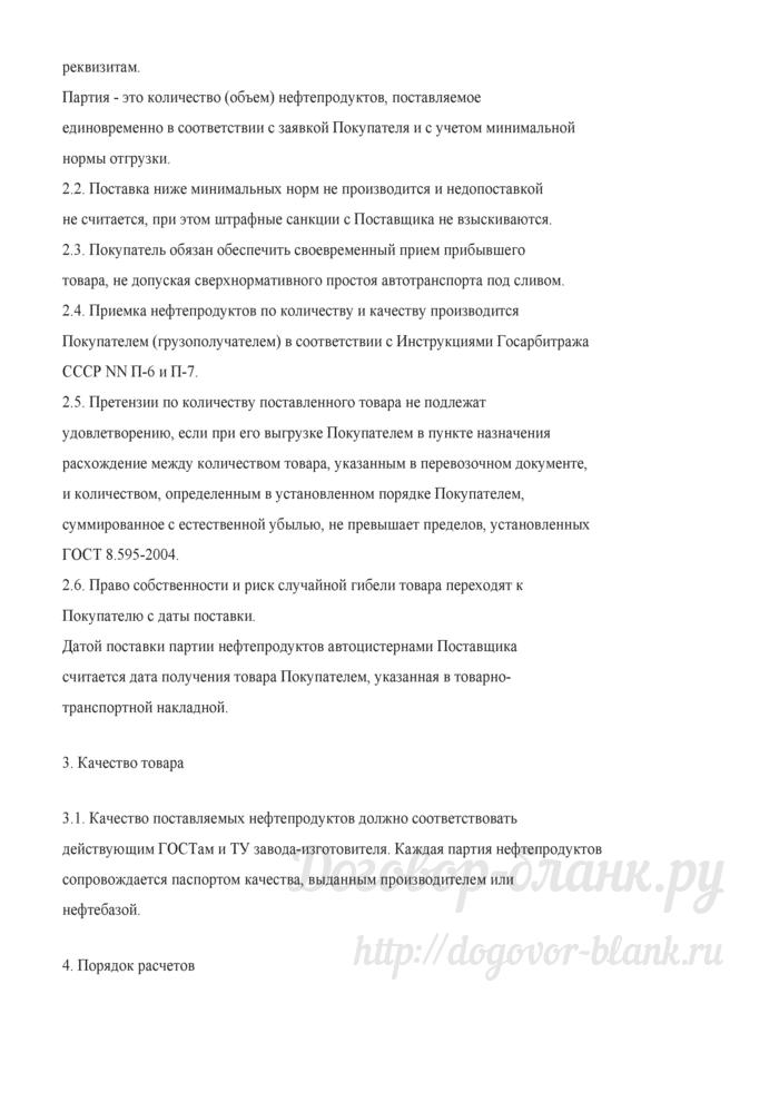 Примерная форма договора поставки нефтепродуктов автотранспортом поставщика. Лист 2