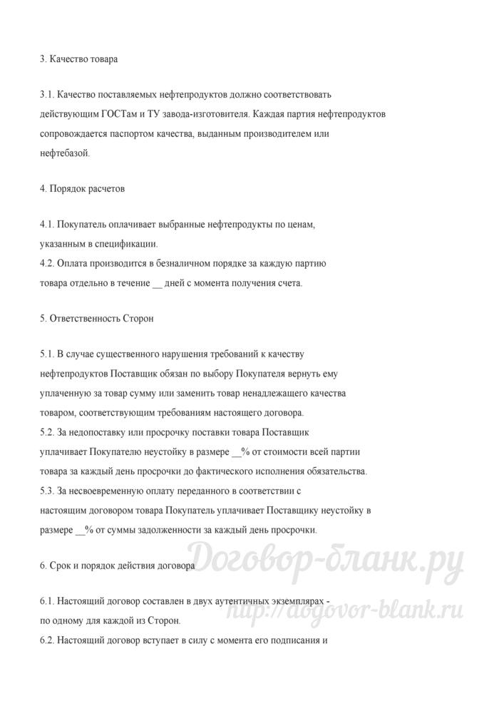 Примерная форма договора поставки нефтепродуктов на условиях самовывоза. Лист 3