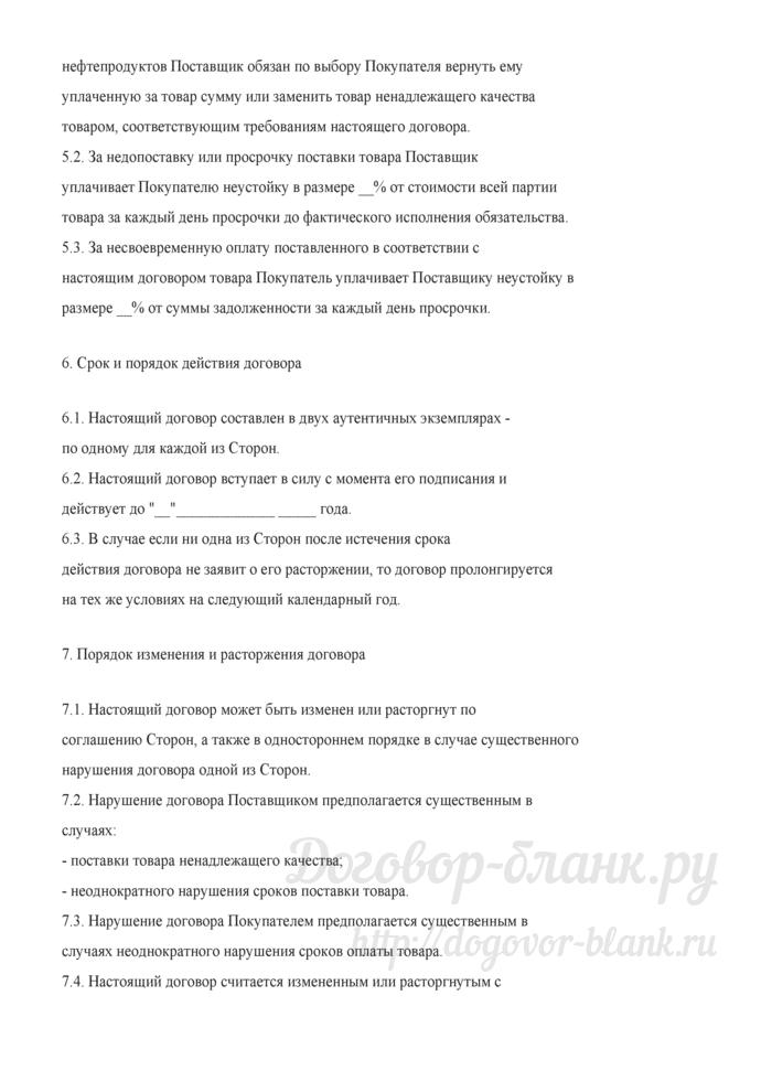 Примерная форма договора поставки нефтепродуктов путем перевода по коду хранения. Лист 3
