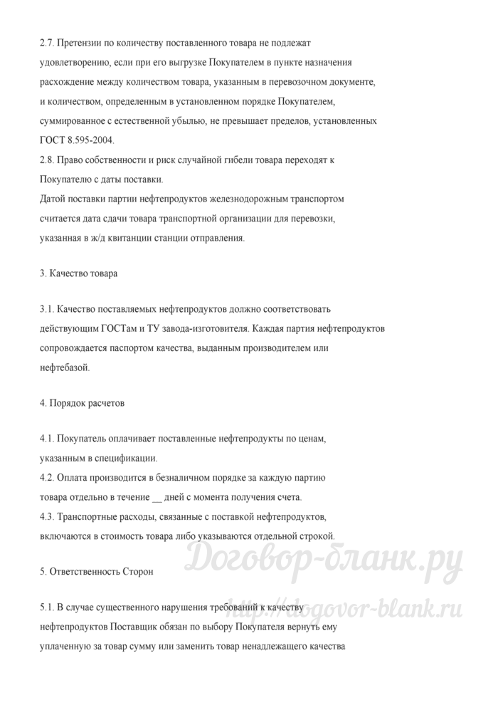 Примерная форма договора поставки нефтепродуктов железнодорожным транспортом. Лист 3