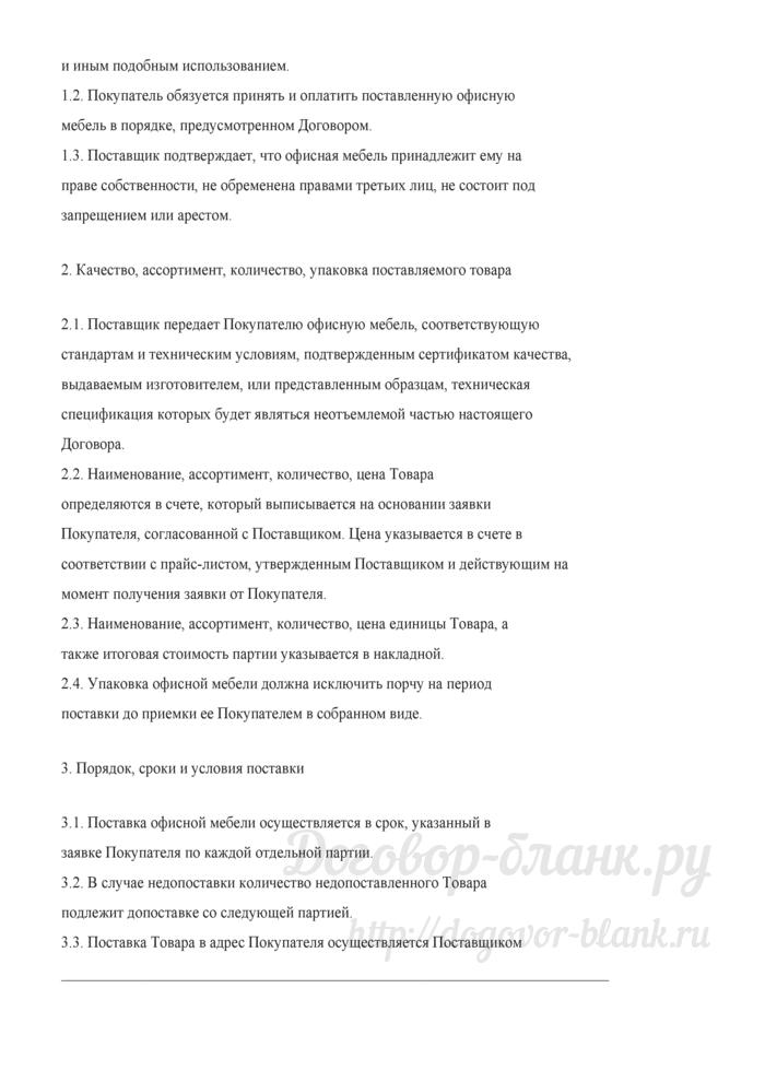 Примерная форма договора поставки офисной мебели. Лист 2