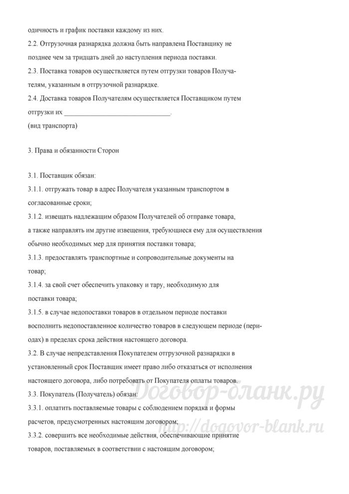 Примерная форма договора поставки (отгрузка товара осуществляется по отгрузочной разнарядке). Лист 2