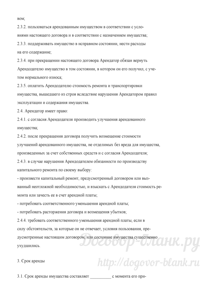 Примерная форма договора проката. Лист 3