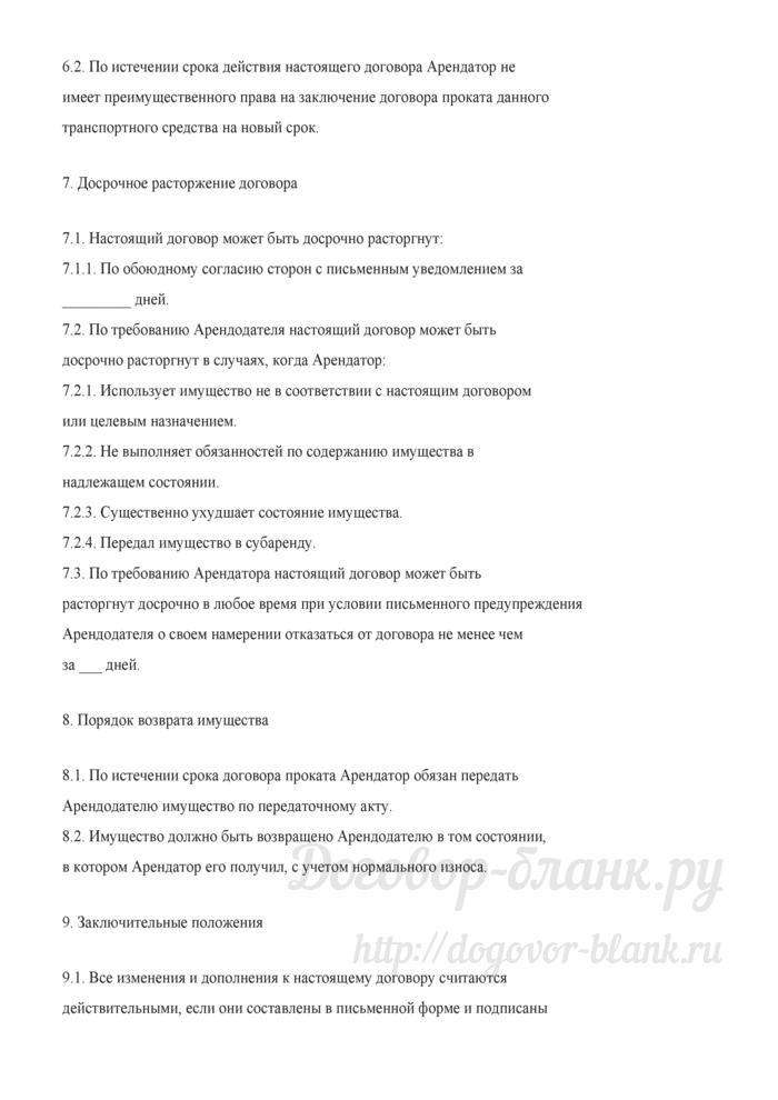 Примерная форма договора проката мотоцикла. Лист 5