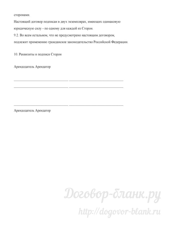 Примерная форма договора проката мотоцикла. Лист 6