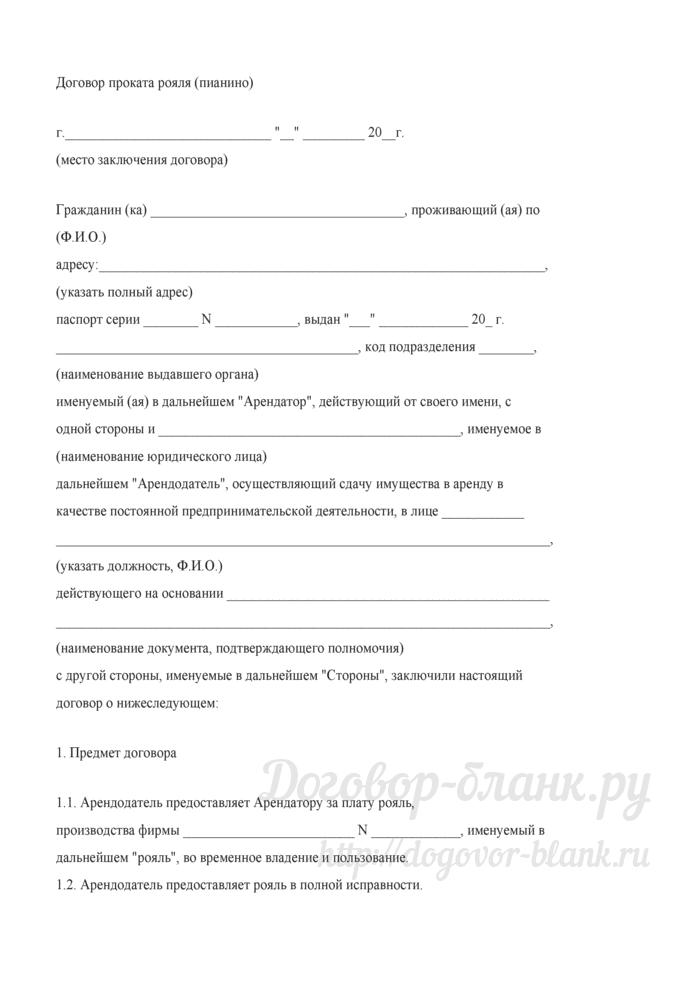 Примерная форма договора проката рояля (пианино). Лист 1