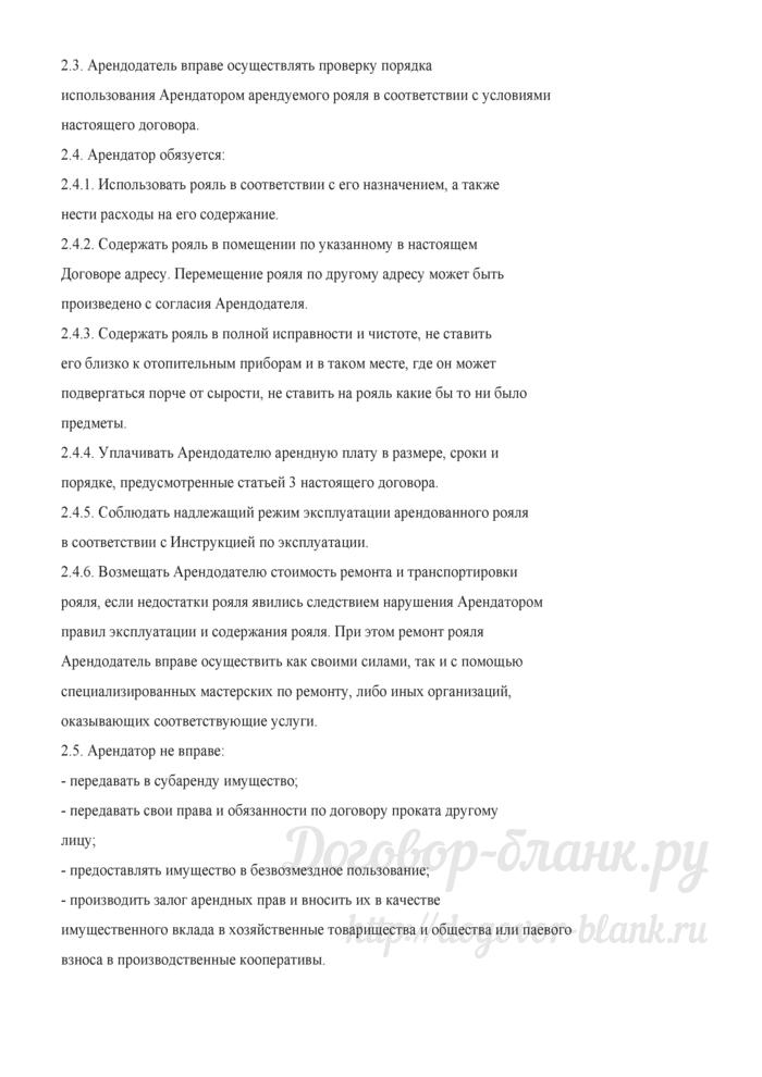 Примерная форма договора проката рояля (пианино). Лист 3