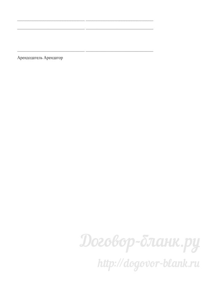 Примерная форма договора проката стиральной машины. Лист 7
