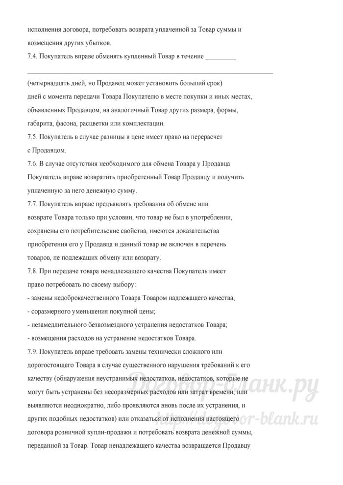 Примерная форма договора розничной купли-продажи (между юридическими лицами). Лист 5
