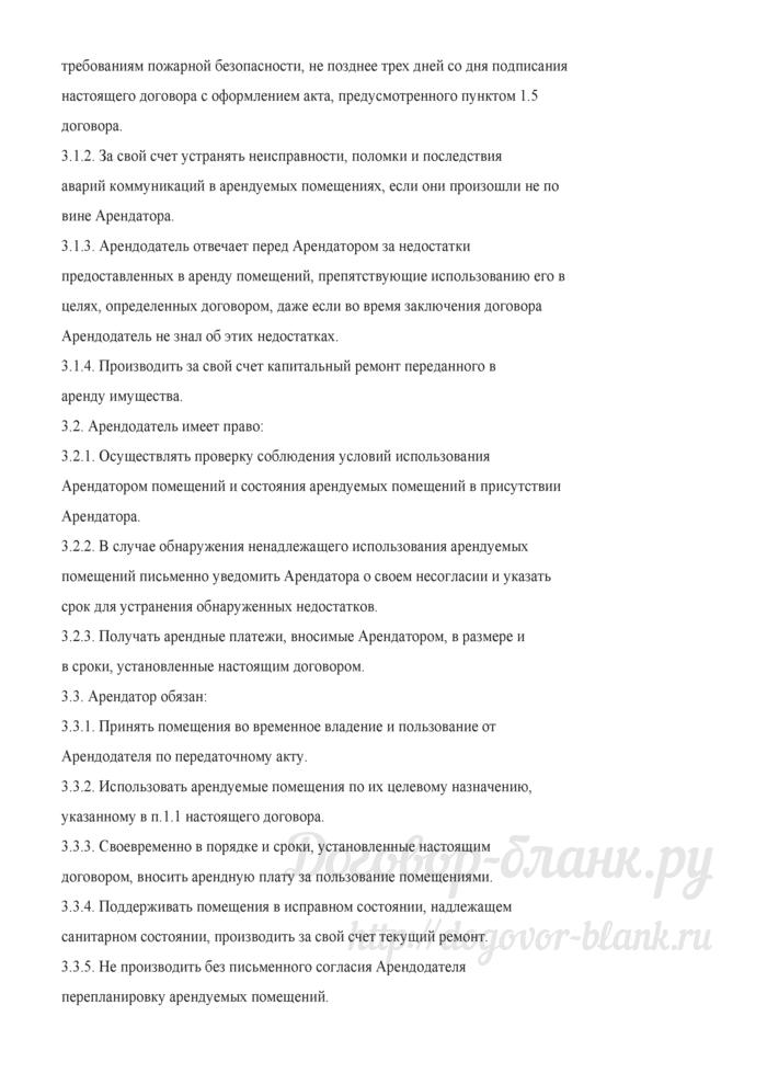 Примерная форма договора сдачи в аренду помещений ФГУП. Лист 3