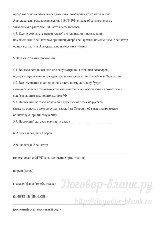 Примерная форма договора сдачи в аренду помещений ФГУП. Лист 5