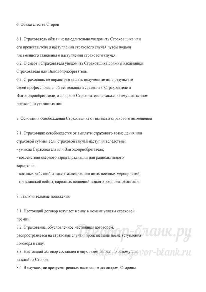 Примерная форма договора страхования жизни и трудоспособности заемщика. Лист 3