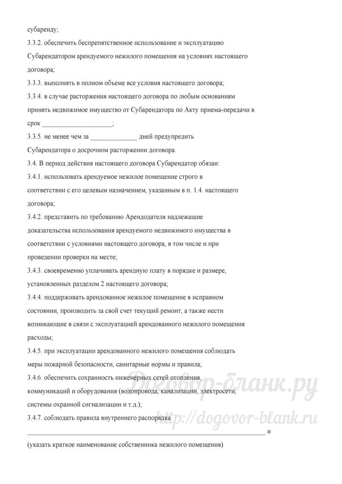 Примерная форма договора субаренды нежилого помещения. Лист 6