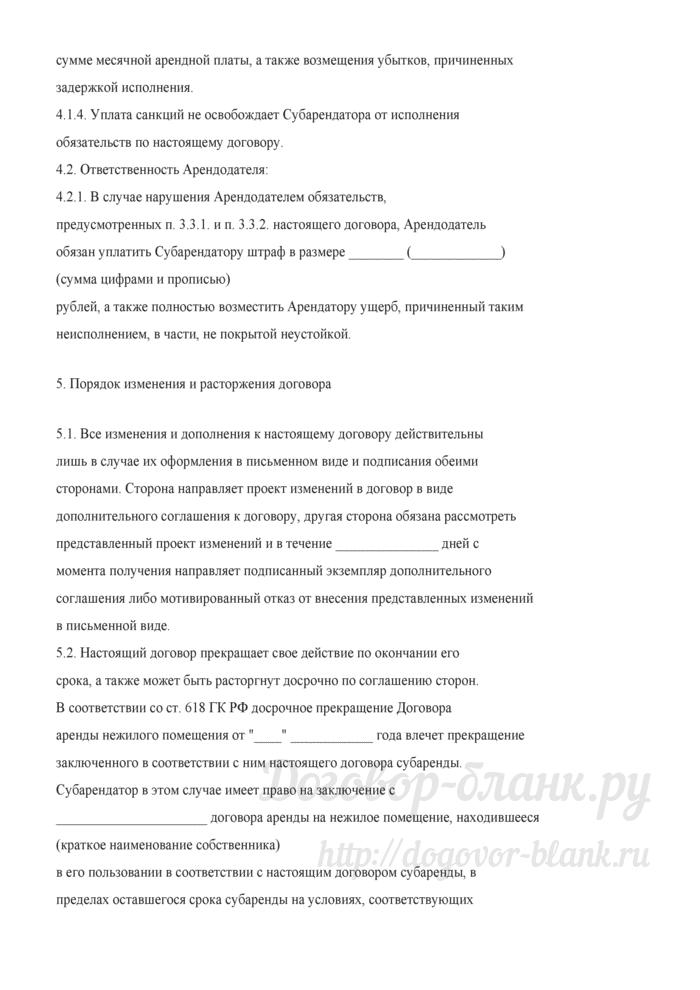 Примерная форма договора субаренды нежилого помещения. Лист 9