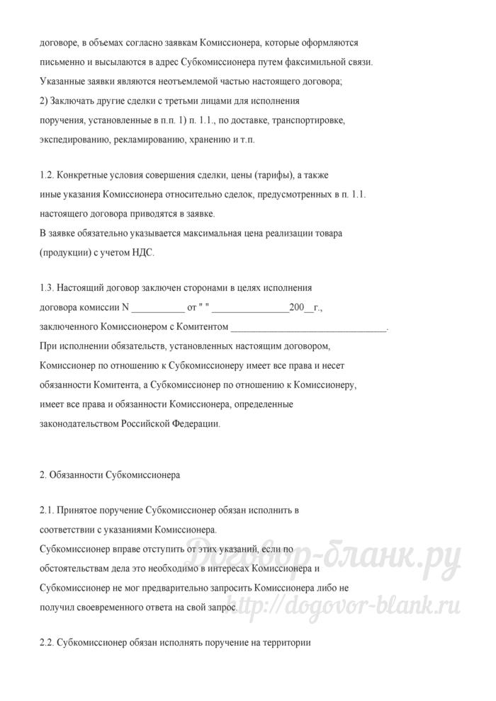 Примерная форма договора субкомиссии. Лист 2